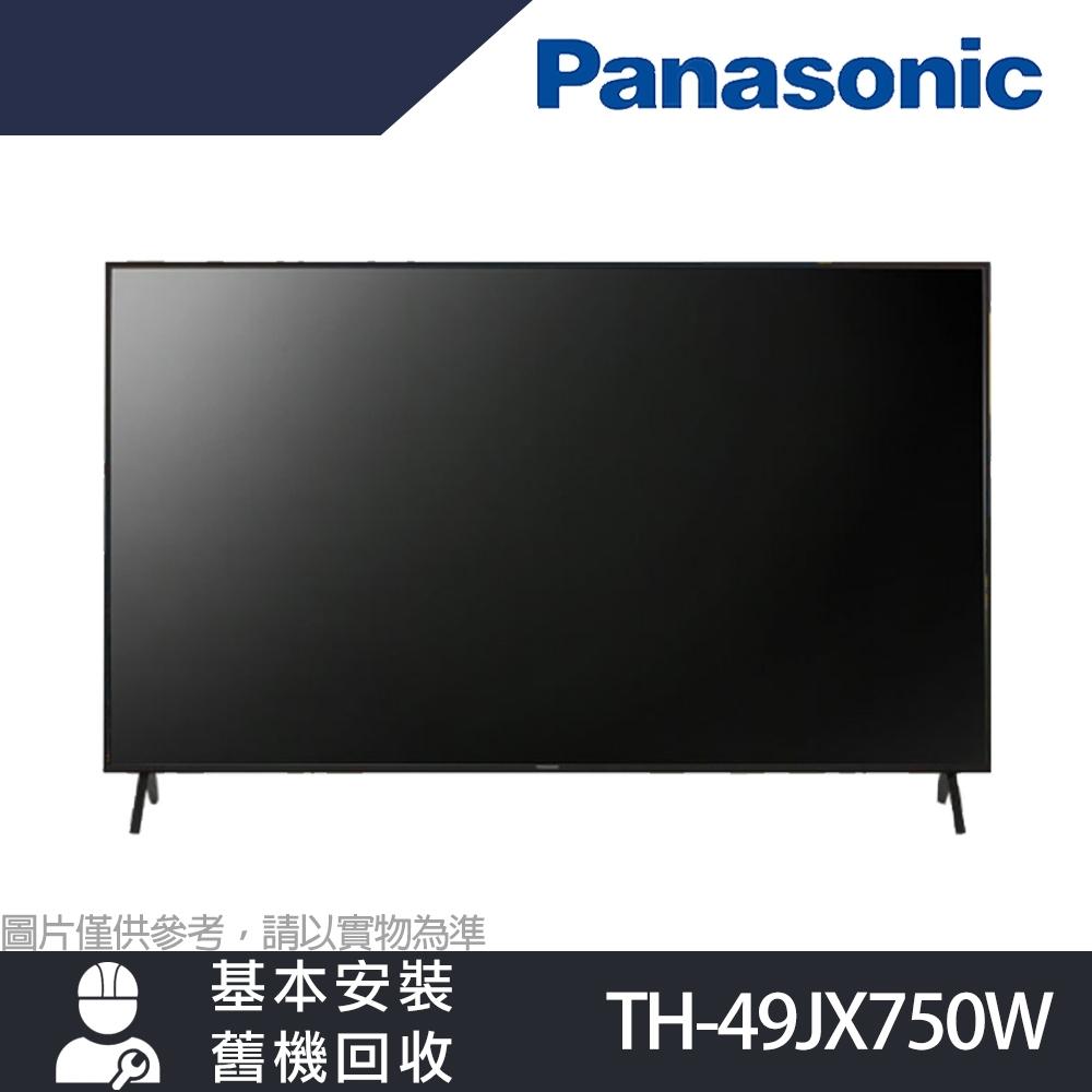 Panasonic國際牌 49吋 4K HDR 液晶顯示器+視訊盒 TH-49JX750W