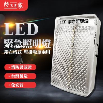 【防災專家】LED壁掛式緊急照明燈 超薄型 高亮度 台灣製造