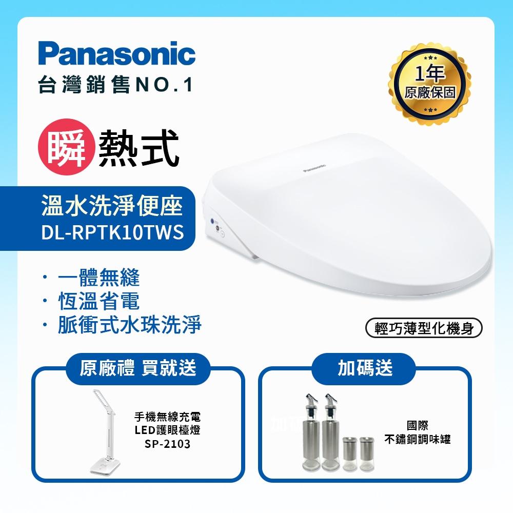 送原廠安裝【Panasonic國際牌】瞬熱式溫水洗淨免治便座 纖薄美型系列 DL-RPTK10TWS