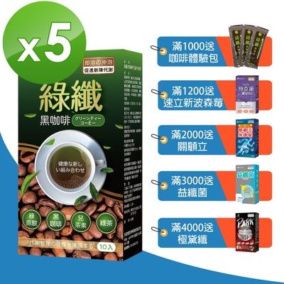 【健康進行式JoyHui】綠纖黑咖啡 代謝沖泡飲10包*5盒