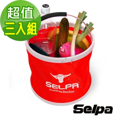 韓國SELPA 收納大容量可摺疊多用途水桶 超值三入組