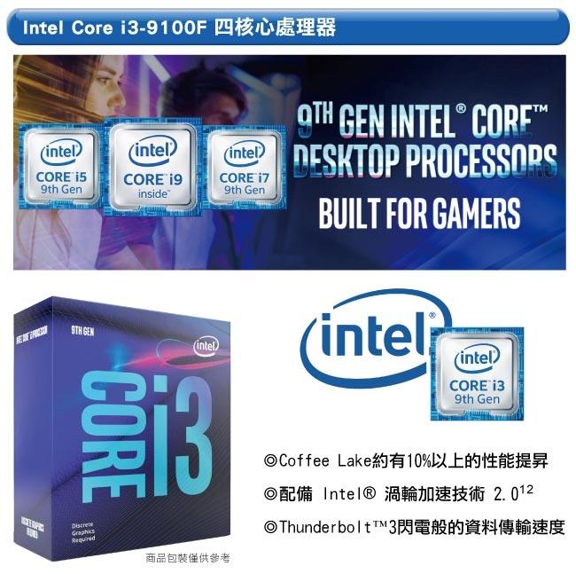 技嘉H310平台[流星武士]i3四核GT1030獨顯電玩機