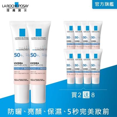 理膚寶水 全護清透亮顏妝前防曬隔離乳UVA PRO 30ml 2入 買2送8超值組 瑰蜜霜