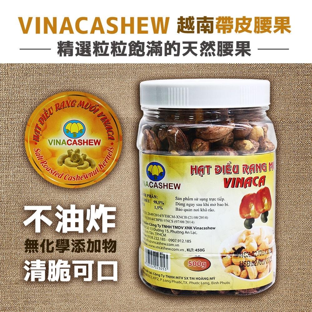 VINACASHEW 越南帶皮腰果(450g)