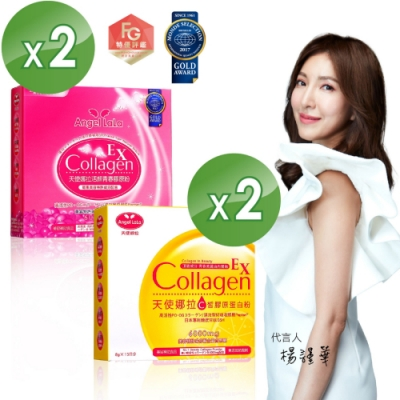 Angel LaLa天使娜拉_EX活顏膠原粉 莓果風味2盒+EX C皙榖胱甘太膠原粉2盒