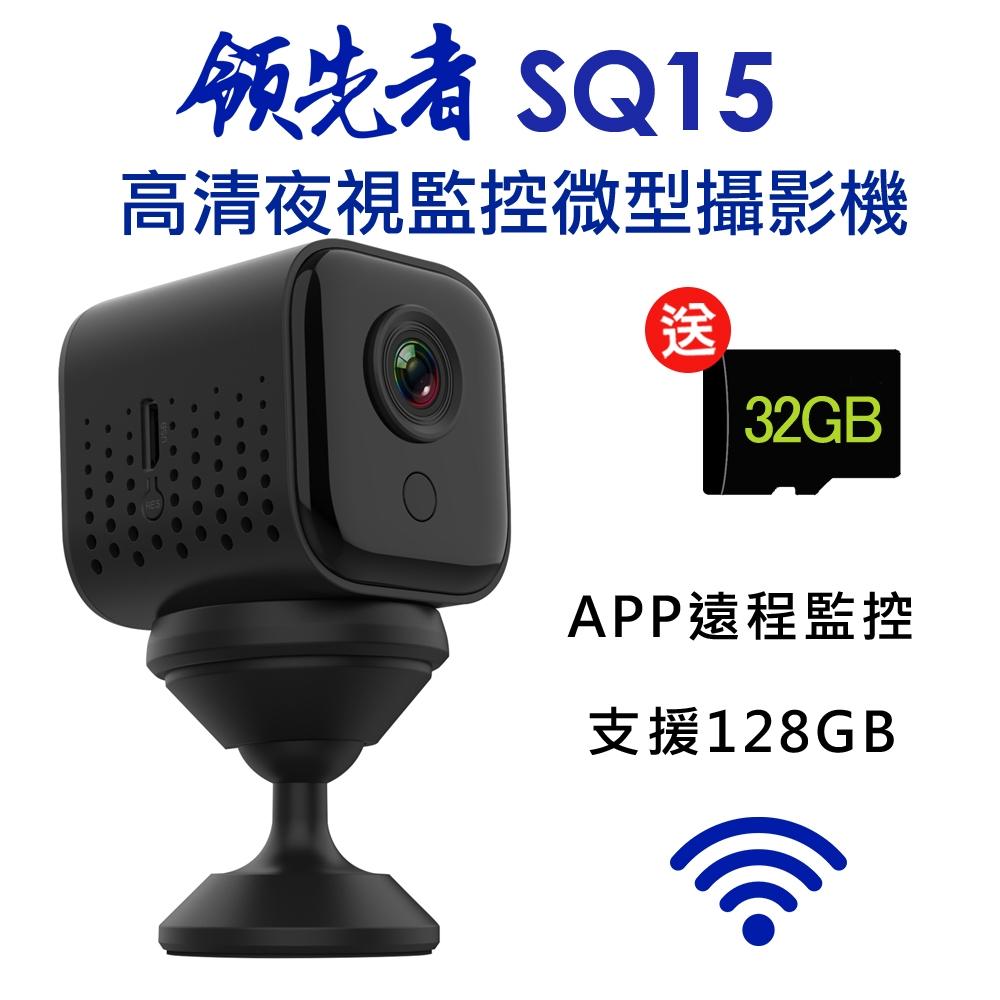 領先者 SQ15 高清夜視 WIFI監控 磁吸式微型智慧攝影機-急