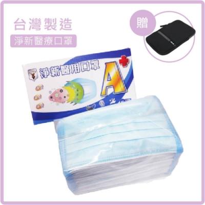 淨新 醫療口罩 成人平面 (50入/盒)x2盒 贈Asus華碩 7吋 平板防震保護包
