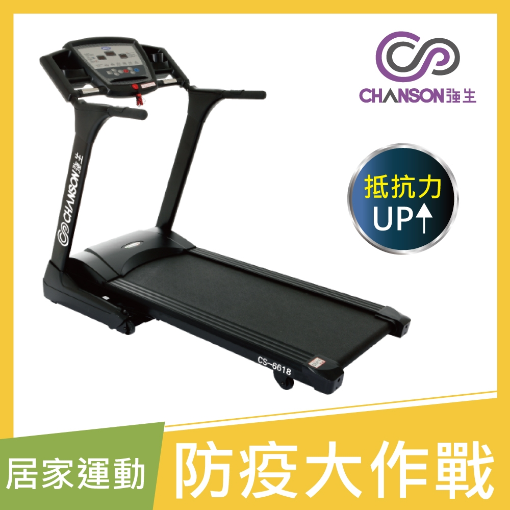 【強生Chanson】CS-6618 電動跑步機