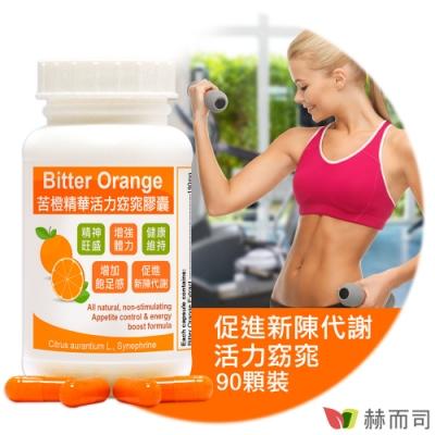 赫而司 苦橙精華(90顆/罐)Bitter Orange活力窈窕膠囊(增加飽足感,促進新陳代謝)