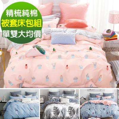 (限時下殺)Ania Casa 臺灣製精梳純棉被套床包組 單/雙/大均一價