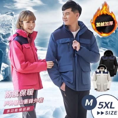 【LANNI 藍尼】現貨 時尚簡約防風保暖戶外登山三合一情侶衝鋒外套(衝鋒/機能/保暖)
