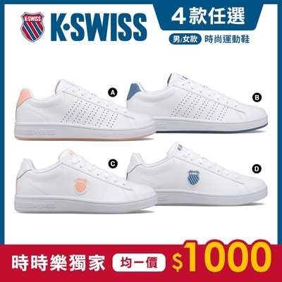 [時時樂限定]K-SWISS Court Casper/ Shield系列時尚運動鞋-男女共四款