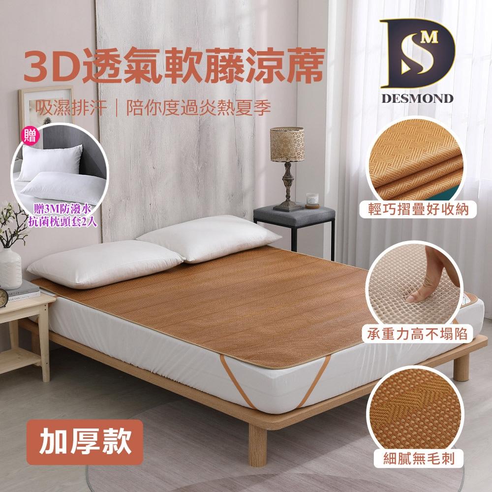 岱思夢 台灣製 3D透氣軟藤涼蓆單人3尺 涼蓆墊 竹蓆 透氣網