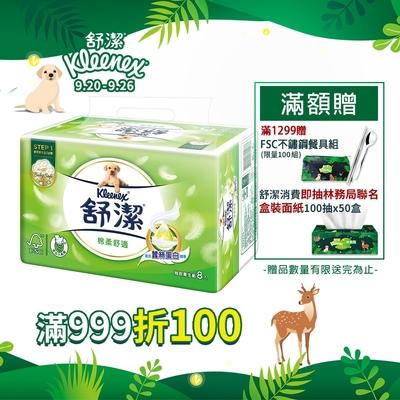 (結帳750元)舒潔 棉柔舒適抽取衛生紙 90抽x8包/8串/箱