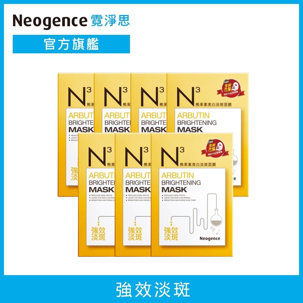 Neogence霓淨思 N3熊果素美白淡斑面膜7入組(共42片)