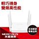 Mercusys 水星 AC10 AC1200 雙頻無線網路WiFi-(Wi-Fi 分享器) product thumbnail 1