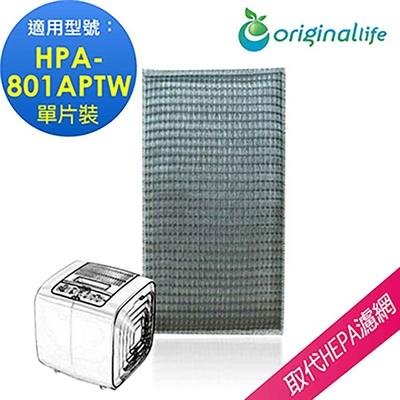Origina Llife 可水洗清淨機濾網 適用:Honeywell HAP-801APTW/802WTW