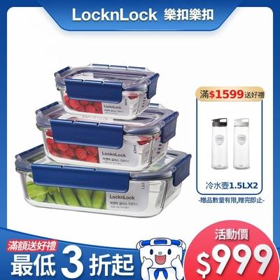 [超值三件組]【樂扣樂扣】頂級透明耐熱玻璃保鮮盒組(380ml+630ml+1600ml)