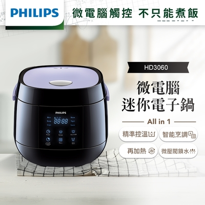 飛利浦PHILIPS 微電腦迷你電子鍋 (HD3060)