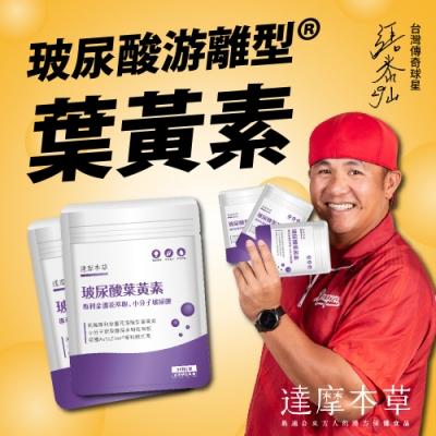 【達摩本草】玻尿酸游離型葉黃素膠囊(30顆/包,5包入)