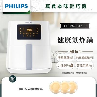 新品【送康寧透明盤3入】飛利浦PHILIPS 熱穿透氣旋數位小白健康氣炸鍋4.1L(HD9252/01)