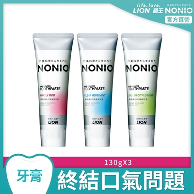 日本獅王LION NONIO終結口氣牙膏130g 3入組(冰炫薄荷/澄橘薄荷/清梨薄荷)