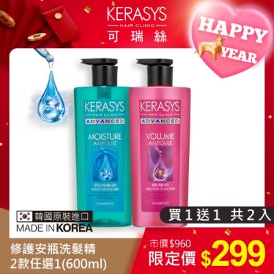 【2/24時時樂限定買1送1】KERASYS可瑞絲 專業安瓶洗髮精600ml (此組合共2入)