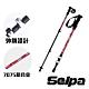 韓國SELPA 開拓者特殊鎖點三節式鋁合金握把式登山杖 紅色 product thumbnail 1