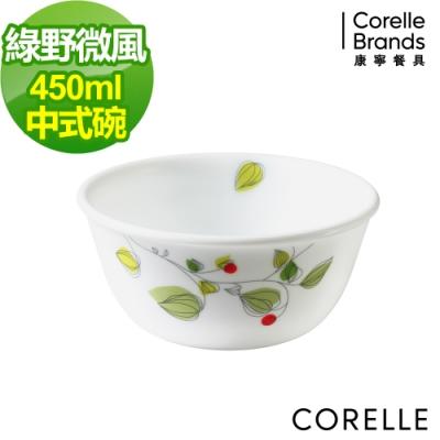 【美國康寧】CORELLE綠野微風450ML中式碗