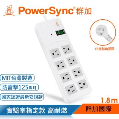 【PowerSync 群加】高耐燃1開8插尿素安全防雷擊延長線/1.8m(TPS318TN9018)