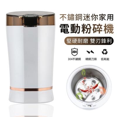 ANTIAN 家用雜糧電動粉碎機 不鏽鋼迷你咖啡磨豆機 廚房磨粉機 便捷打粉機 研磨機