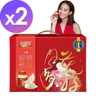 白蘭氏 冰糖燕窩禮盒(70g/5入+ 晶鑽碗x1) x2盒