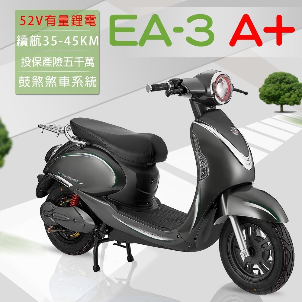 【e路通】EA-3 A+ 胖丁 52V 有量鋰電 高性能前後避震 電動車 (電動自行車) product image 1