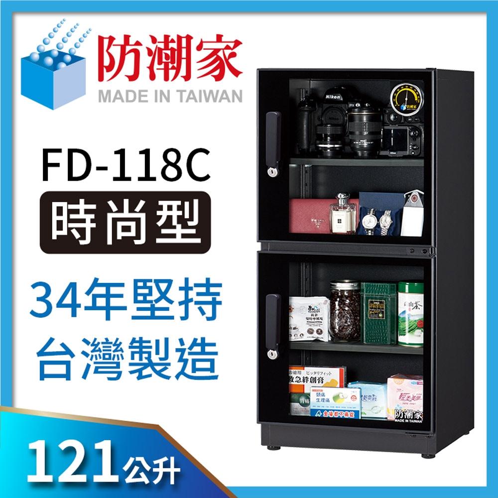 防潮家 121公升電子防潮箱FD-118C