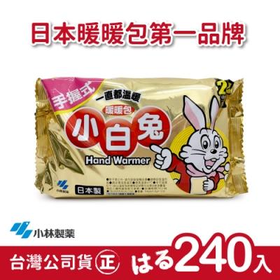 日本小林製藥 小白兔暖暖包-手握式240入-台灣公司貨(日本製)