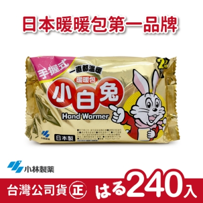 日本小林製藥 小白兔暖暖包-握式(240入)