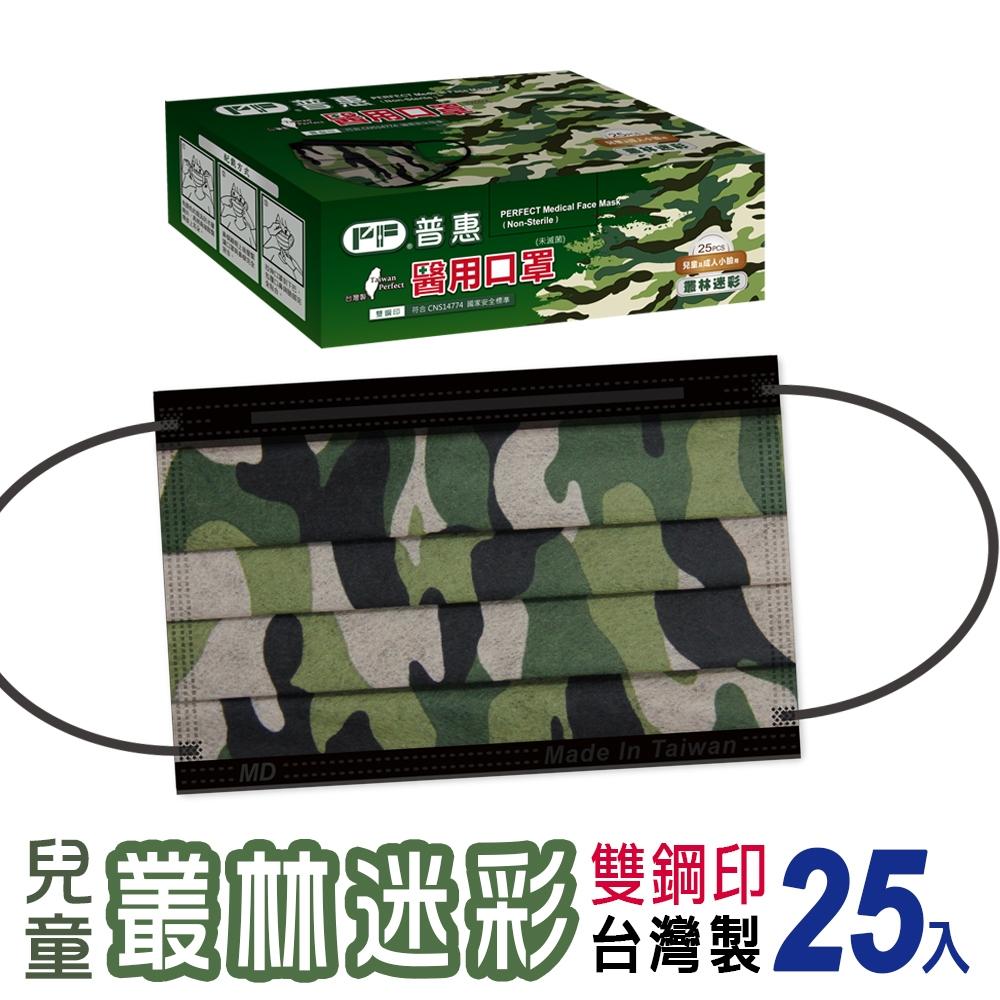 普惠 兒童醫用口罩 雙鋼印-叢林迷彩(25入/盒)