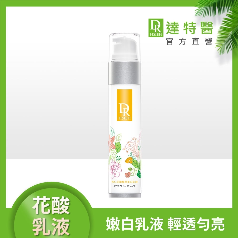 Dr.Hsieh 杏仁花酸植萃美白乳液50ml product image 1