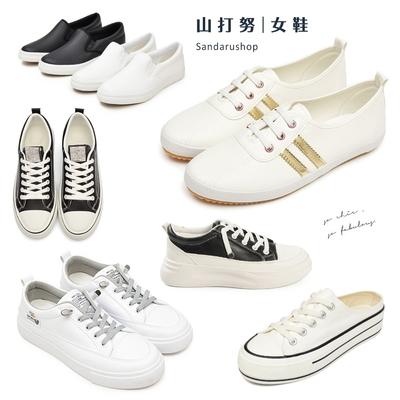 [時時樂限定] 山打努SANDARU~小白鞋任選$499夏天0失誤穿搭術