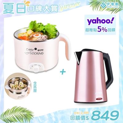 (7月買就送5%超贈點)EL伊德爾1.2L防燙美食鍋+HITEK 1.5L 三層防燙保溫電茶壺(活動價)