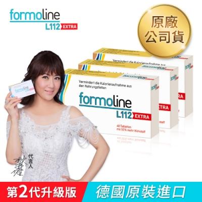 芙媚琳-FORMOLINE-L112-EXTRA窈窕加強錠 48錠x3盒(德國L112 升級版)