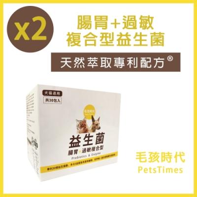 毛孩時代-30億菌數-腸胃益生菌(30包/盒,2盒入)