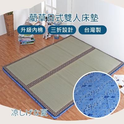 《星辰》藺草折疊床墊(藍銀杏)-雙人5尺 天然材質 涼爽透氣