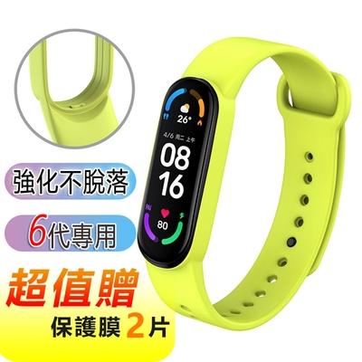 小米手環6單色錶帶腕帶