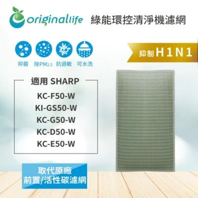 Original Life適用SHARP:KC-F50 可水洗清淨型清淨機濾網