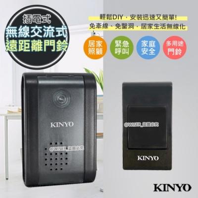 KINYO 遠距離交流式無線門鈴(DBA-389)防疫/照護/訪客