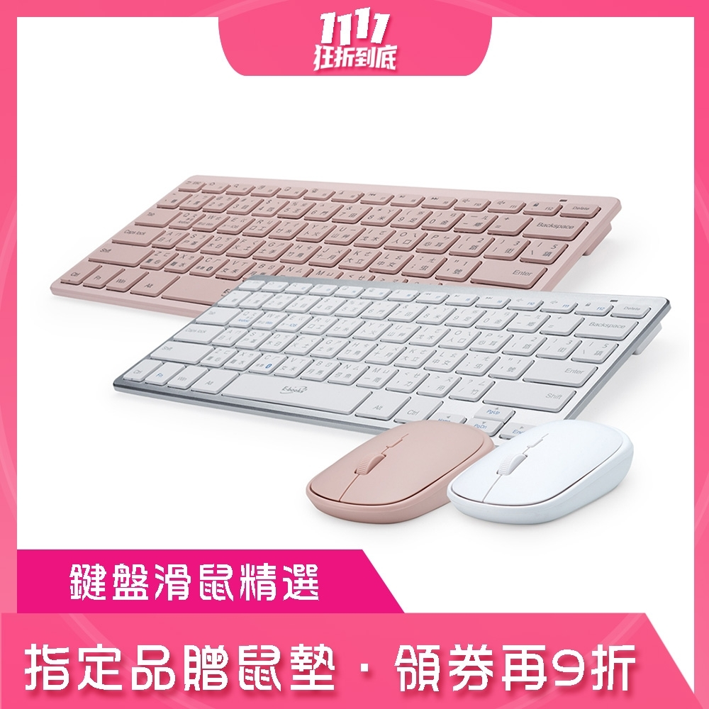 E-books Z7 薄型藍牙無線鍵盤滑鼠組