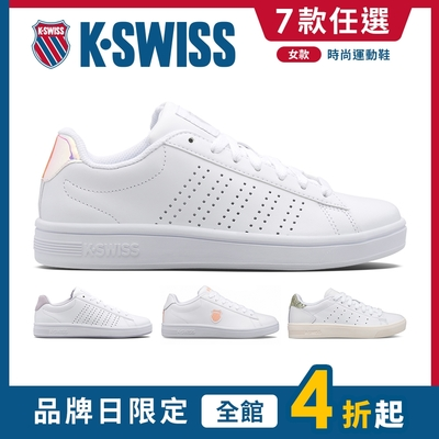 [品牌日限定]K-SWISS Court Casper/Shield/Frasco II時尚運動鞋-女-共七款