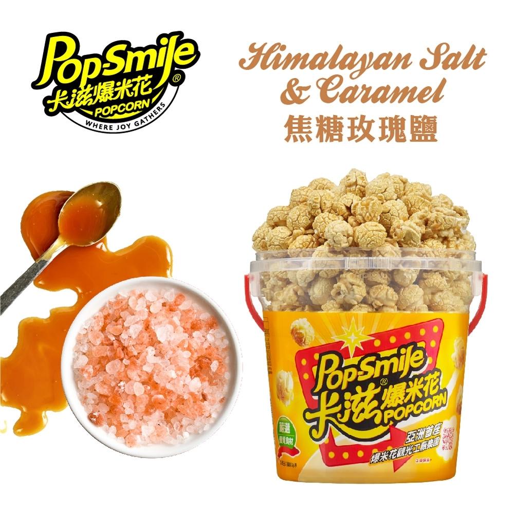 卡滋-蘑菇球爆米花-焦糖玫瑰塩(150g/桶裝)