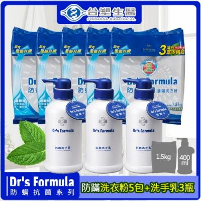 台塑生醫Drs Formula洗衣抗菌護手組(防蹣洗衣粉補充*5包+洗手乳*3瓶)